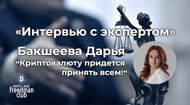 interview-s-ekspertom-darya-baksheyeva-kommentary-k-zakonu-ocfa-chast-1