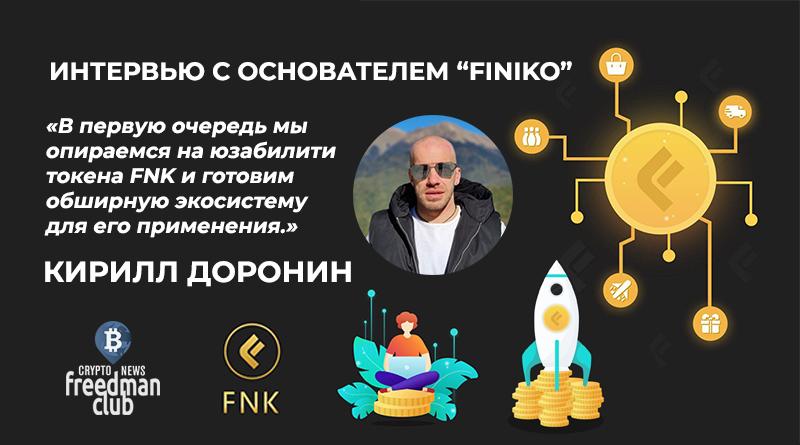 interview-s-osnovatelem-finiko-kirill-doronin-token-fnk