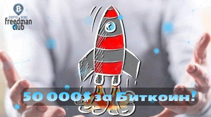 50000-novaya-rekordnaya-cena-za-bitcoin