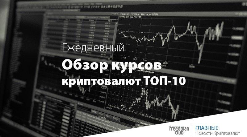 ezednevnuy-obzor-kursov-top-10-cryptocurrencies-14-03-2021-usd
