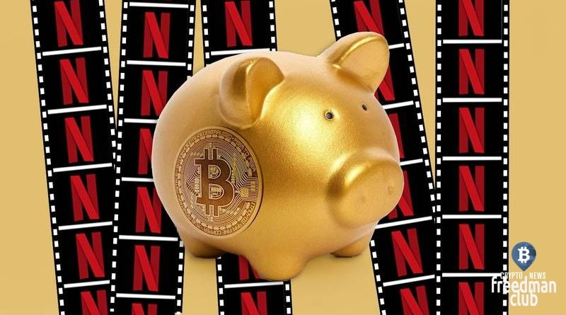 Kompanija-Netflix-sledujushhej-kupit-Bitcoin