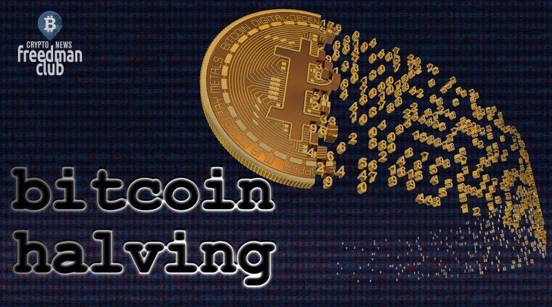 halfing-bitcoin-2021