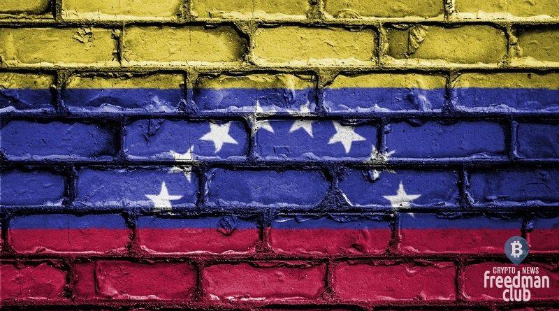 Venesujela-finansovyj-krizis-i-prinjatie-Bitcoin
