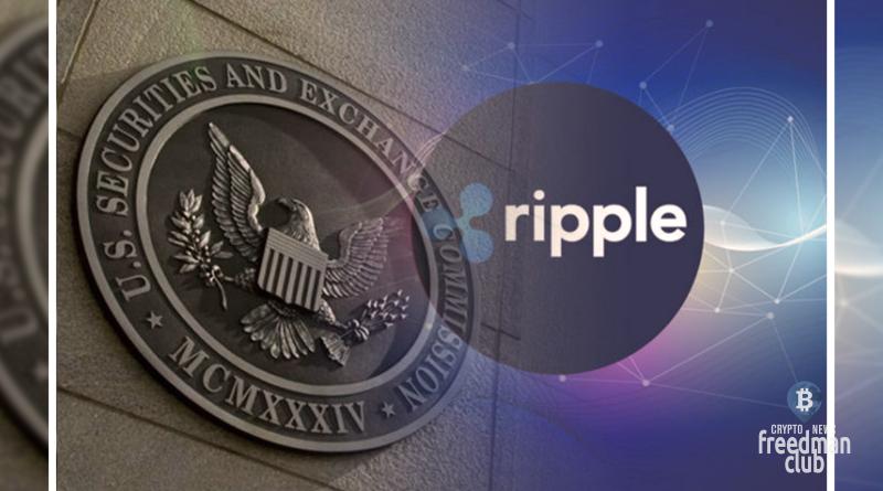 SEC-vs-Ripple-naznachen-grafik-brifingov-dlja-podachi-hodatajstva