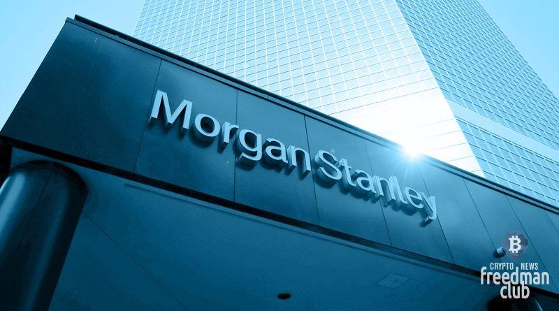 Morgan-Stanley-predlozhit-bogatym-klientam-dostup-k-Bitcoin-fondam