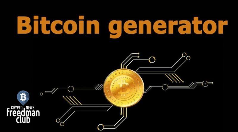 chto-takoye-bitcoin-generatory