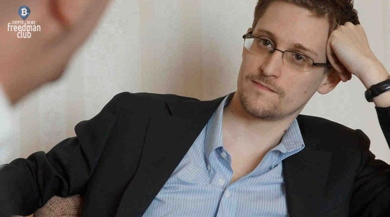 Edward-Snowden-konfidencialnost-bitcoin-otstoi