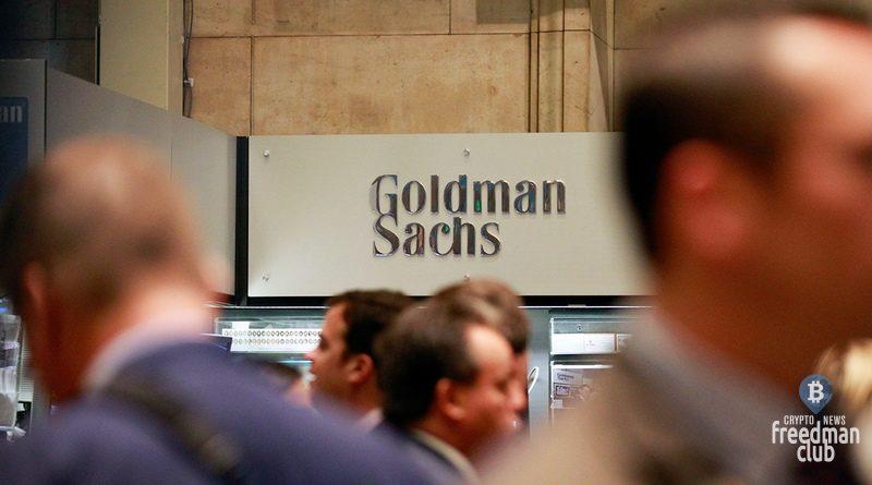 Goldman-Sachs-gotovitsja-predlozhit-svoim-klientam-Bitcoin