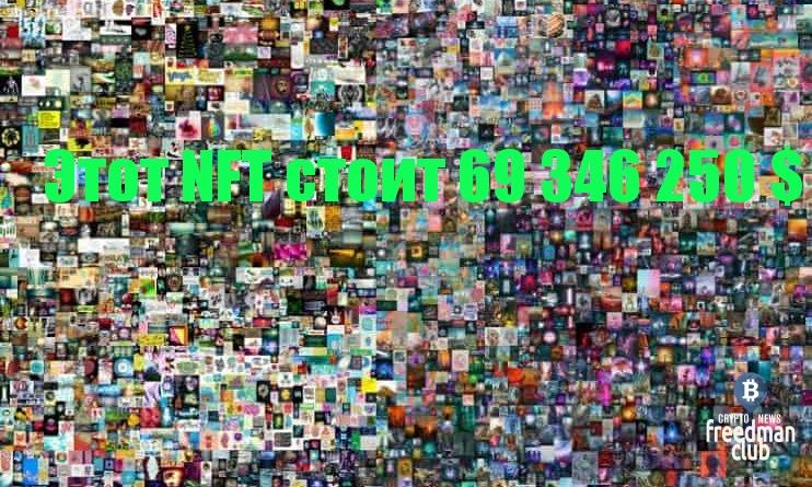 nft-token-za-69-mln-absolutnuy-rekord