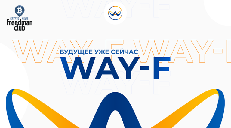 wayf-coin-oficialnuy-start-torgov-na-birzah