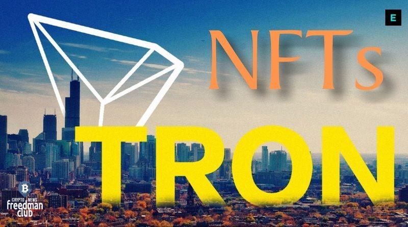 NFT-n-Ethereum-mogut-byt-neustojchivymi-TRON-predostavljaet-alternativu