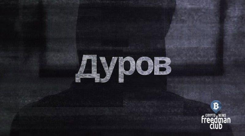 film-pro-pavla-durova-i-magazini-v-telegram