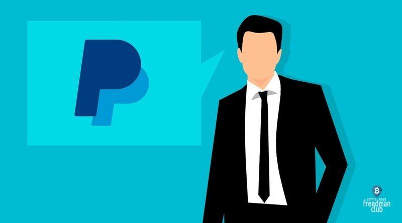 Glava-PayPal-otmetil-besprecedentnyj-spros-na-kriptovaljutu