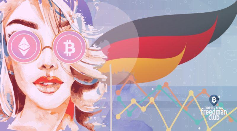 germaniya-otkryla-put-dlya-cryptoinvestirovaniya-institucionalnym-fondam
