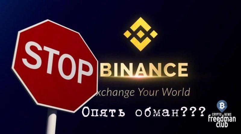 binance-opyat-obman-polzovateley