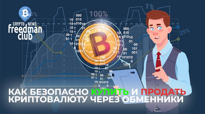 kak-vigodno-i-bezopasno-kupit-bitcoin-cherez-obmenniki