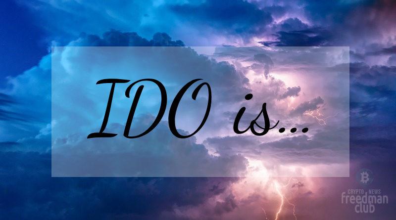Pervonachalnoe-predlozhenie-DEX-IDO-i-ego-otlichija-ot-ICO-i-IEO
