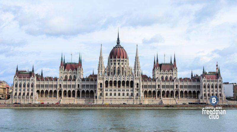 v-vengrii-snizayut-nalog-na-cryptovaluty