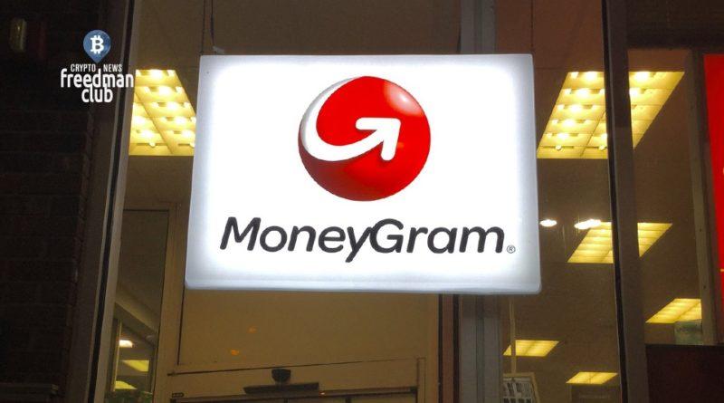 moneygram-international-razreshit-svoim-klientam-pokupat-cryptovalutu