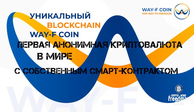 WAYF Coin - анонимная децентрализованная монета, с открытым исходным кодом. Она вышла в свет в 2020 году, но уже может гордиться капитализацией в 3 млн $.