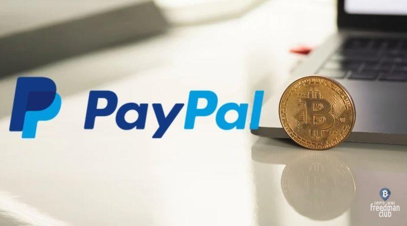 Pol'zovateli-PayPal-smogut-vyvodit-kriptovaljutu-na-vneshnie-koshelki