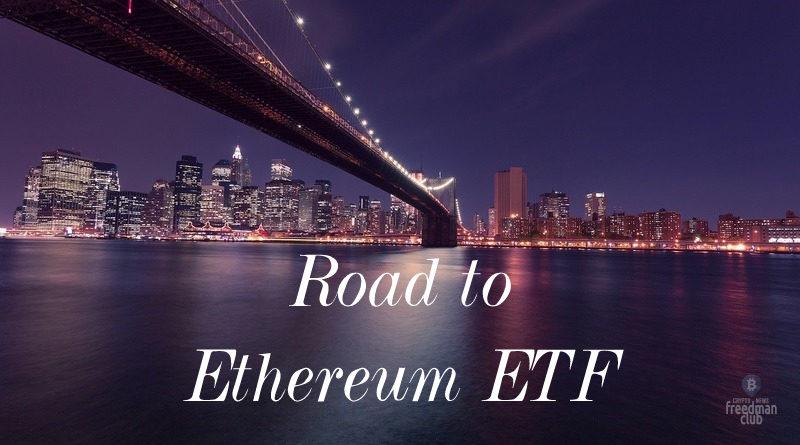 Ethereum-ETF-v-usa-gotovitsja-k-zapusku-vaneck