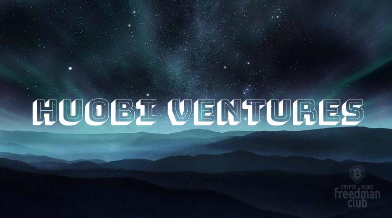 Huobi-sozdala-novuju-venchurnuju-gruppu-Huobi-Ventures-iz-neskolkih-podrazdelenij