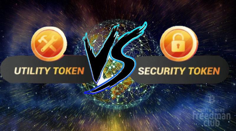 Security-Token-vs-Utility-Token-v-chem-raznica