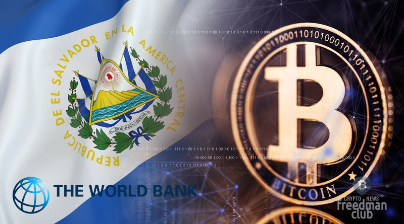 Salvador-okazalsja-bez-podderzhki-Vsemirnogo-banka-iz-za-Bitcoin