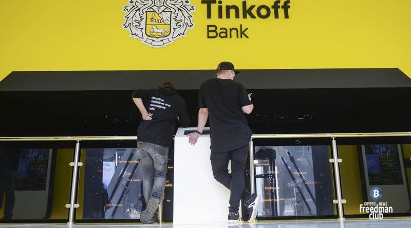 tinkoff-pokupayut-sbp-birzu