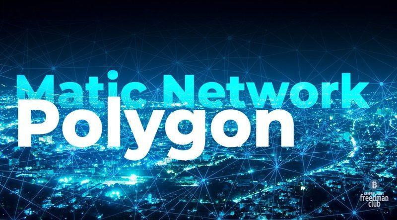 polygon-matic-3-prichini-uspeha