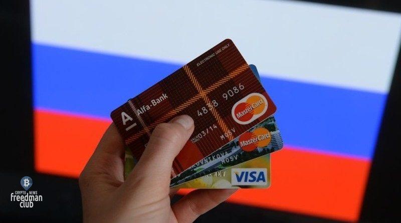 visa-i-mastercard-mogut-otkazatsja-ot-obsluzhivanija-russia