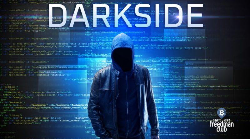 colonial-pipeline-i-fbr-smogli-rassekretit-anonimniy-bitcoin-koshelek-iz-darkside