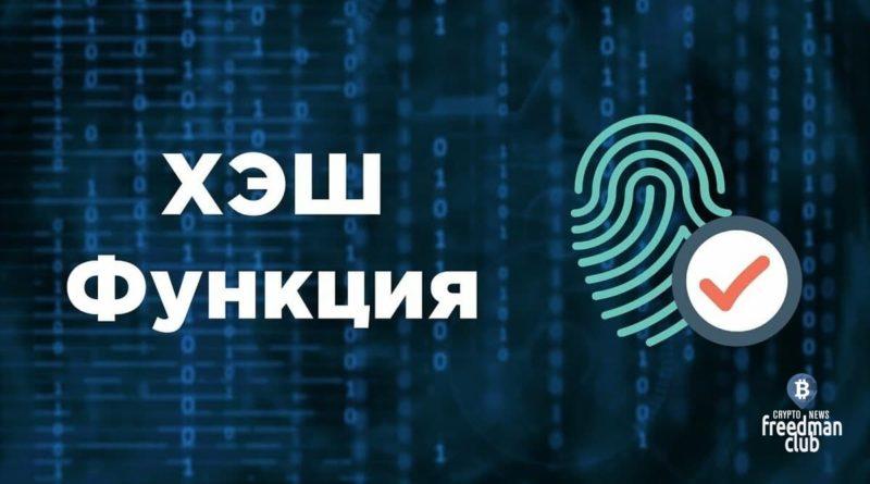 chto-takoye-hash-funkciya-v-cryptovalute