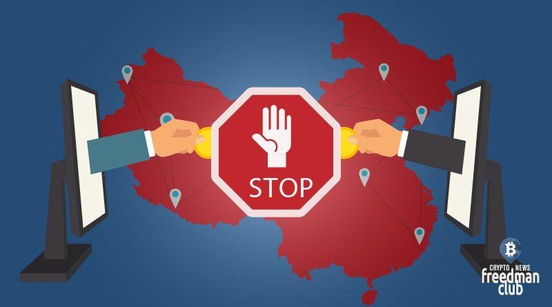 podozreniya-podtverdilis-piat-bankov-kitaya-zapreschayut-vvedeniye-cryptotransakciy