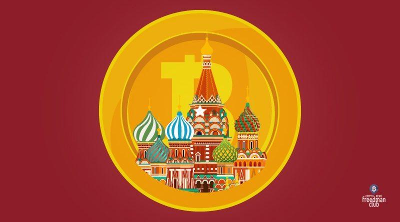 rossijskie-politiki-o-cryptocurrency