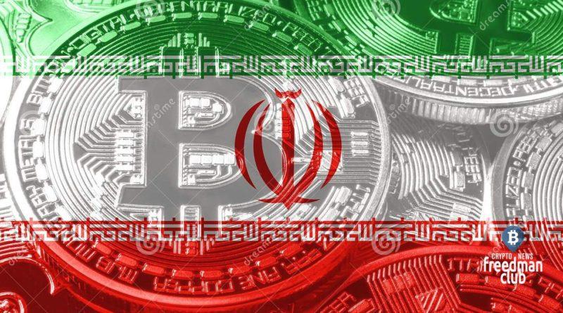 vlasti-irana-stali-blagosklonno-otnositsya-k-mining-bitcoin