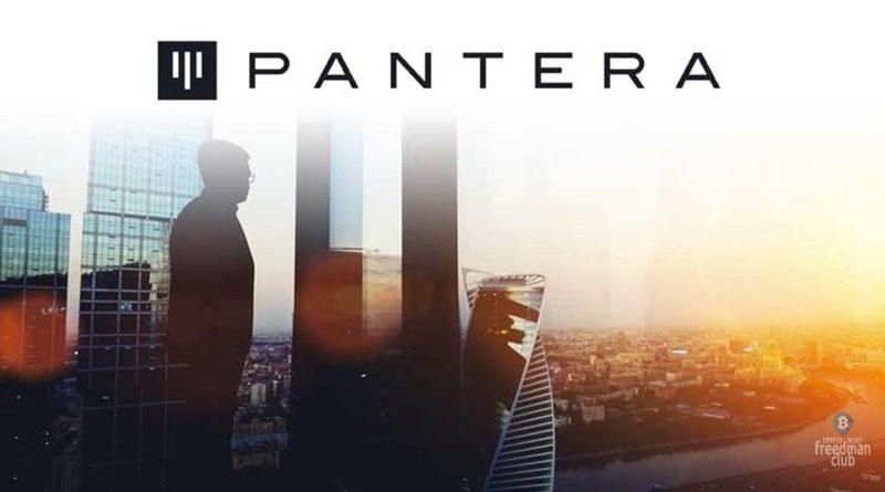 Pantera-Capital-planiruet-pokupat-Bitcoin