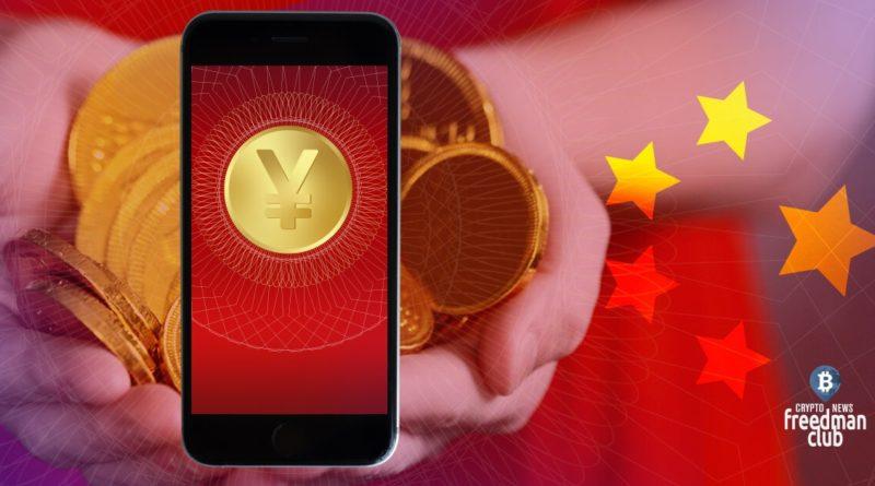 china-razdast-6-3-mln-dollarov-v-cifrovom-yuane