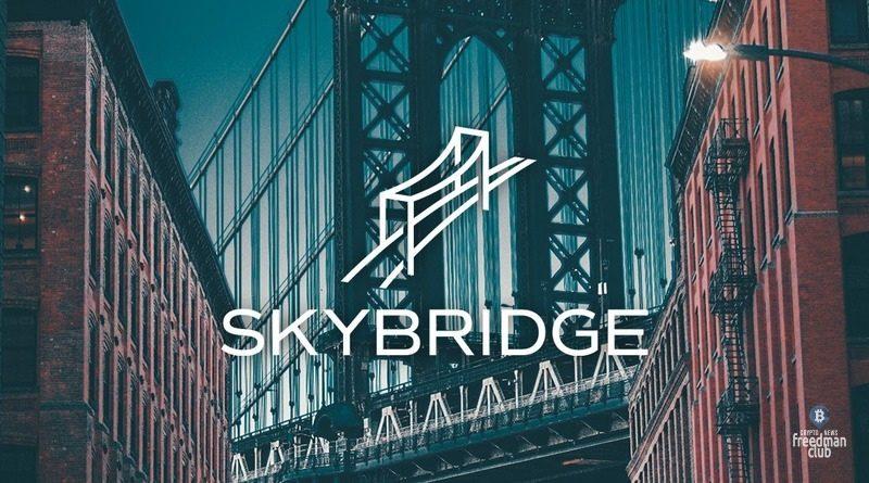 Zajavka-SkyBridge-Capital-na-otkrytie-Bitcoin-ETF-budet-rassmotrena-SEC-v-avguste
