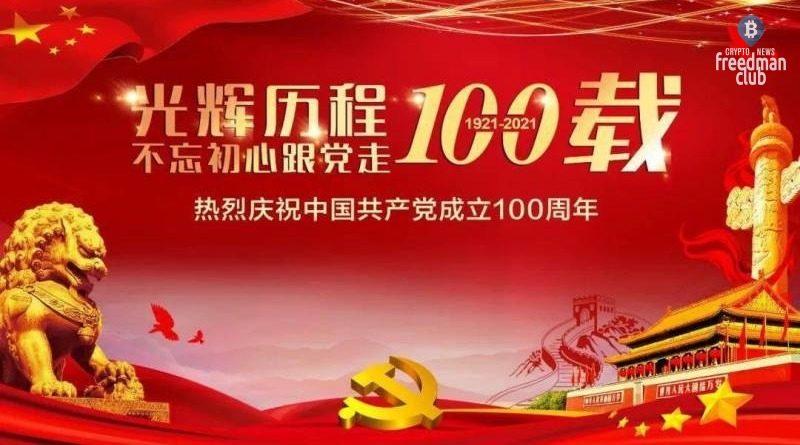 Majning-fermy-v-Junnani-zakryty-iz-za-vekovogo-jubileja-Kommunisticheskoj-partii-Kitaja