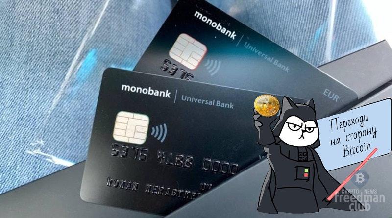 Ukrainskij-Monobank-dobavit-Bitcoin-kartu