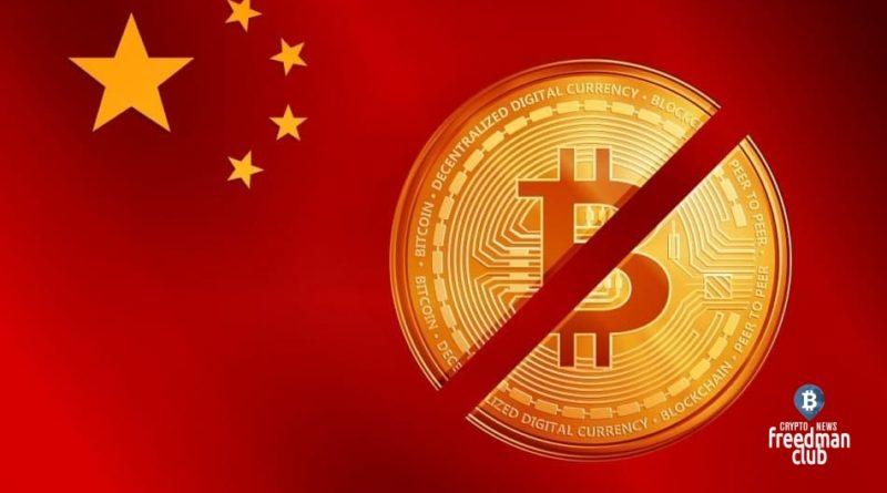 pochemu-padayet-bitcoin-segodnya-zapret-na-mining-v-eche-odnoy-provincii-kitaya