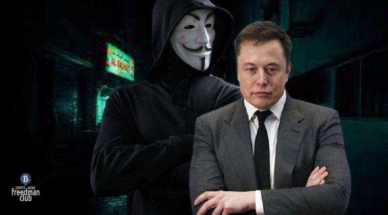 hakery-anonymous-anonsirovali-svoyu-cryptovalutu-anon-inu-protiv-elon-musk