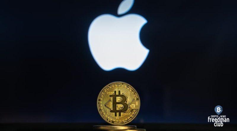 В сети стали циркулировать слухи о том, что совсем скоро корпорация Apple собирается покупать Биткойны на сумму в 2.5 млрд $. Так ли это на самом деле?
