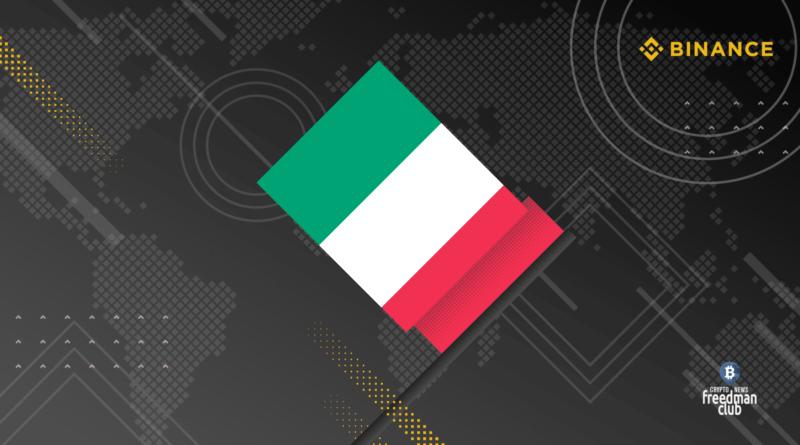 В Италии последовали примеру других государств, и также начали наступление на Binance, вводя запрет на осуществление деятельности в стране.