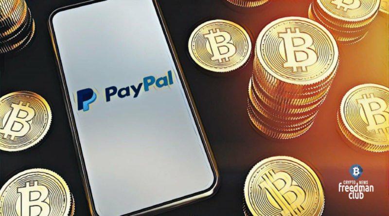 paypal-prinyal-resheniye-uvelichit-limity-btc-do-100-000-dollarov-v-nedelyu
