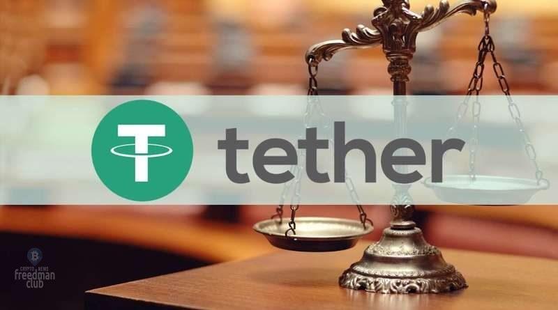 tether-otvechaet-na-obvinenie-bloomberg-ob-ugolovnom-rassledovanii