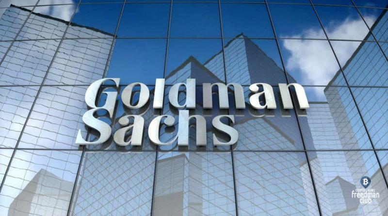 goldman-sachs-oformlyaet-zayavku-v-sec-chtoby-sozdat-etf-defi-i-blockchain-equity
