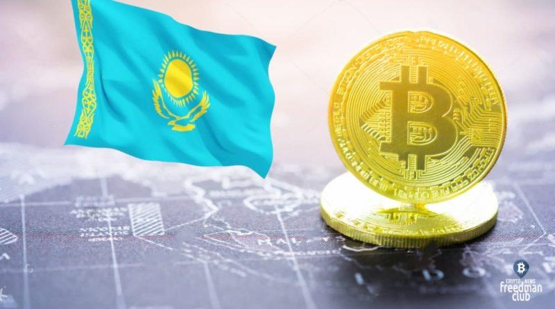 kazahstan-razreshil-bankam-rabotat-s-cryptovalutami